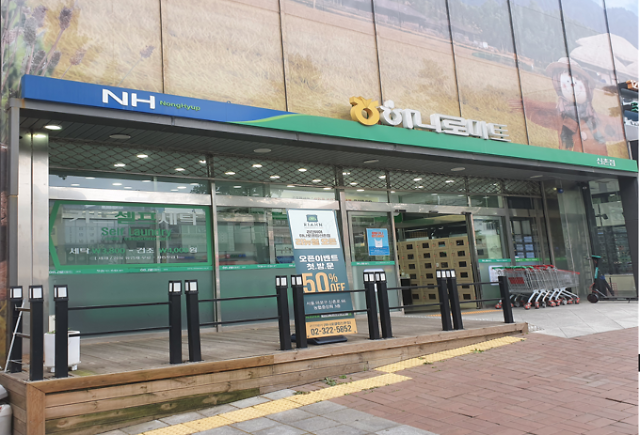 납품업체 종업원 부당 사용 농협 하나로마트에 과징금 7.8억