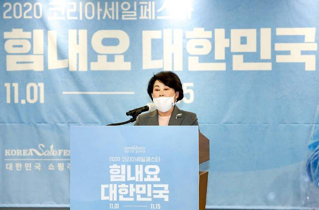 """2020 코리아 세일 페스타, 사상 최대 규모로 개최…""""소비 불씨 살릴까?"""""""