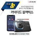 아이나비, 한국품질만족지수 블랙박스 부문 7년 연속 수상