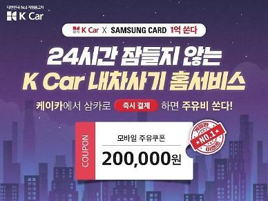 케이카 내차사기 홈서비스 출시 5주년…삼성카드 결제시 주유권 20만원
