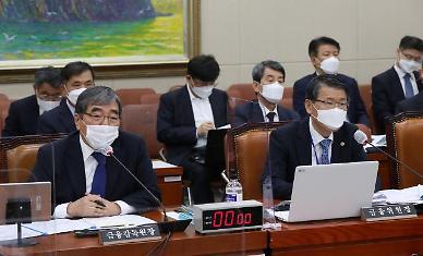 """[2020 국감] """"사모펀드 대응 소극적··· 금융감독체계 바꿔야""""··· 비판 집중된 정무위 국감"""