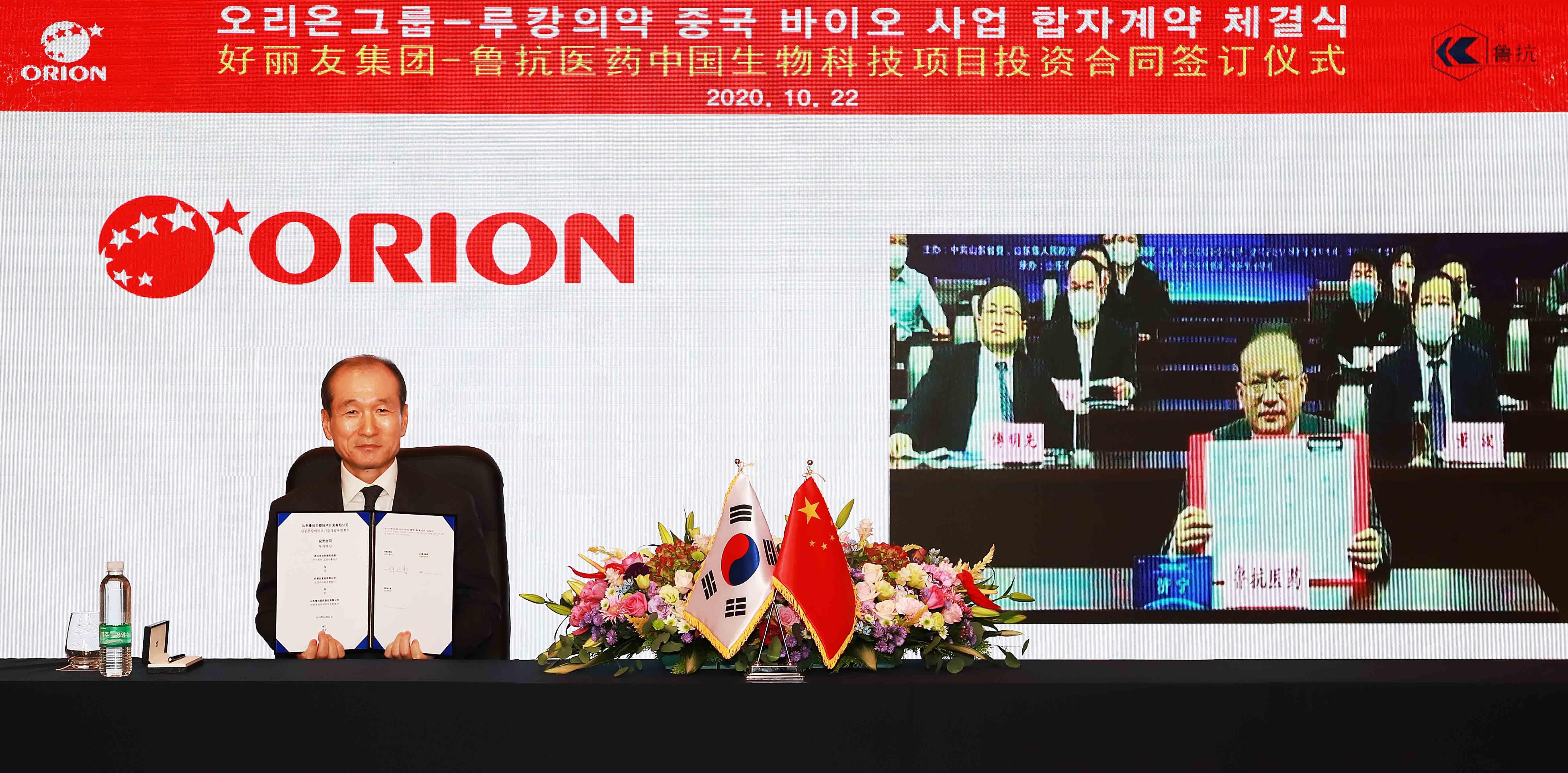 韩国好丽友正式进军中国生物科技市场