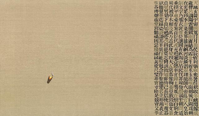 물방울이 흐르듯 자연스레 펼쳐진 김창열의 문자