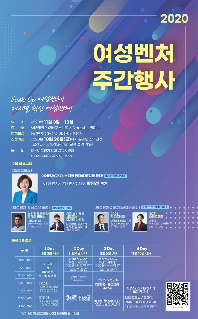 여벤협, 내달 '여성벤처 주간행사' 개최