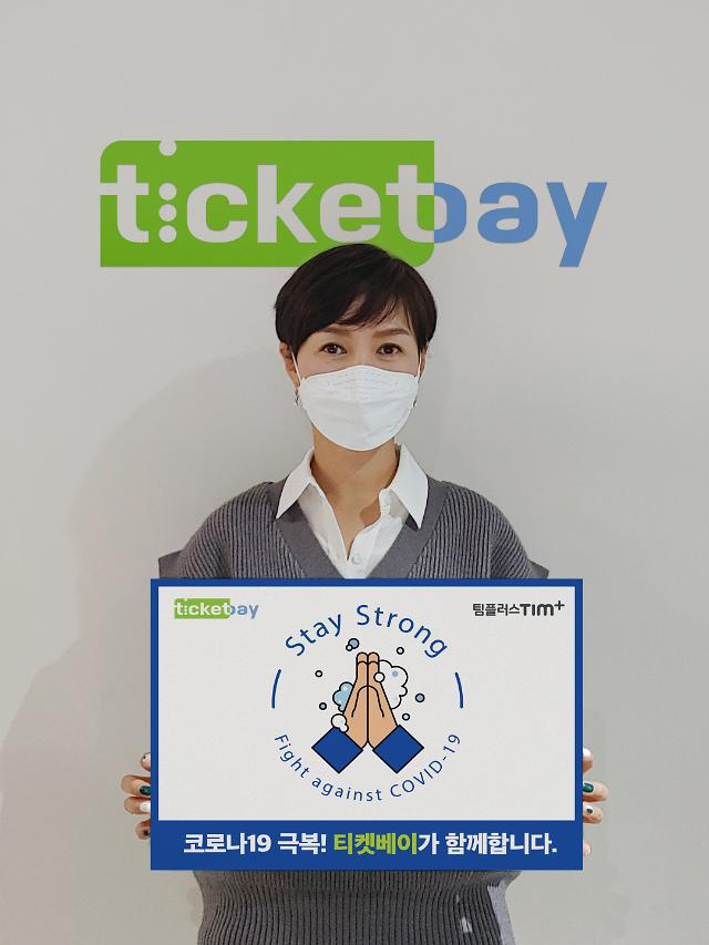 티켓베이, 코로나19 극복 '스테이 스트롱' 캠페인 동참