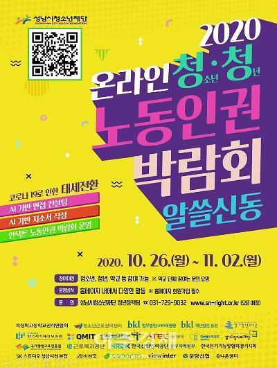 성남시청소년재단, 청소년·청년 노동인권박람회 알·쓸·신·동 개최
