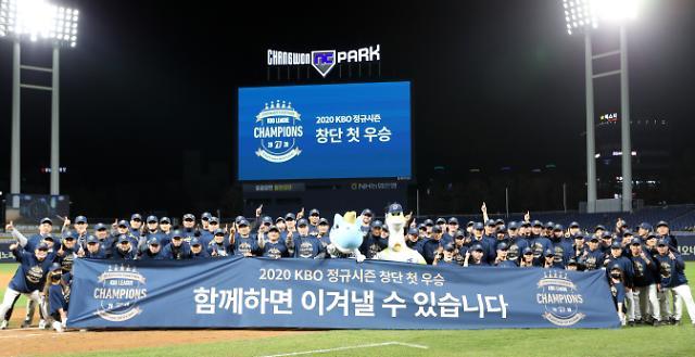 [포토] NC 다이노스 정규리그 우승