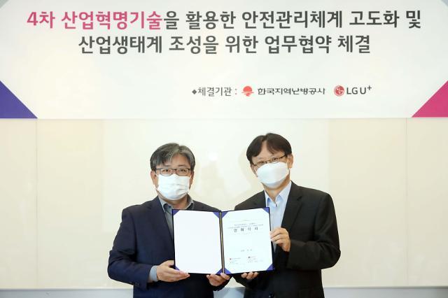 """""""열수송시설도 IoT로 원격진단"""" LG유플러스, 지역난방공사와 MOU"""