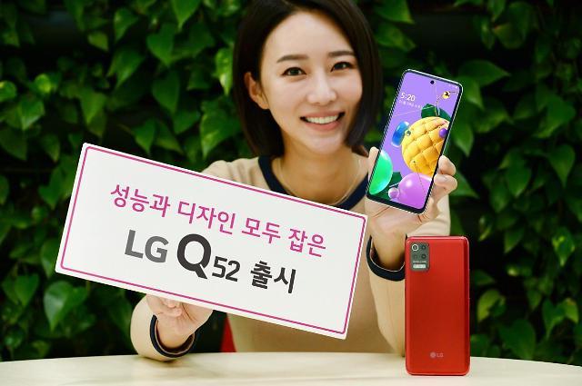 """""""30만원대 보급형 LTE폰 나왔다""""... LG전자 Q52 출시"""