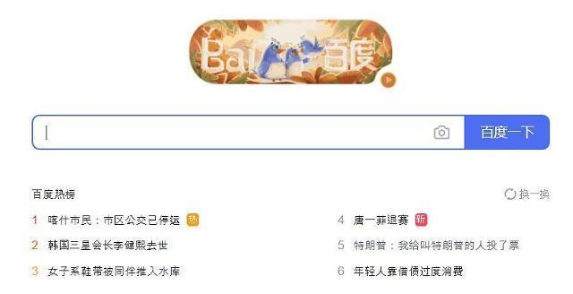 중국 언론, 이건희 사망 긴급 타전... 화제 검색 2위