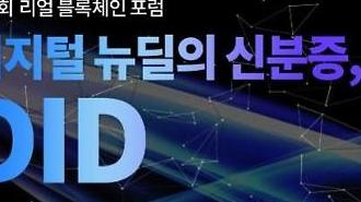 [사고] 제1회 리얼 블록체인 포럼 개최