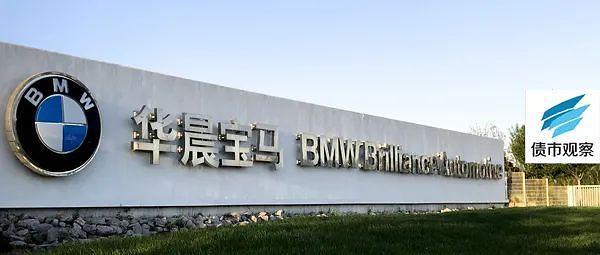 BMW 中파트너 화천그룹 디폴트...랴오닝성 경제난 얼마나 심각한가