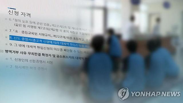양심적 병역거부 63명 대전교도소 첫 소집...군사훈련 없이 36개월 복무