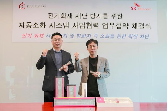 SK텔레콤-파이어킴, 자동소화 시스템으로 전기화재 원천 대응