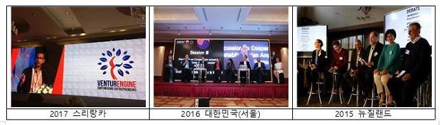 부산시, 아시아 7개국 비즈니스 엔젤포럼 개최