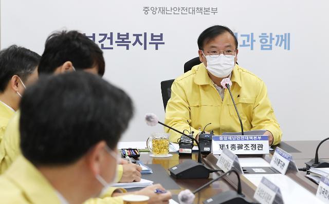 """[코로나19] 정부 """"안정화 단계 아냐…핼러윈 확산 우려"""""""