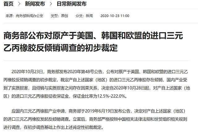 [NNA] 中 상무부, 韓美유럽 합성고무에 반덤핑 가처분 결정