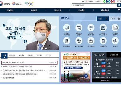 관세관이 해외통관제도 직접 알려준다…내달 11일 온라인 설명회 개최