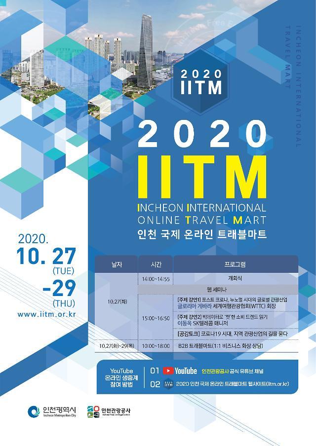인천관광공사, 27~29일 2020 국제 온라인 트래블마트 개최
