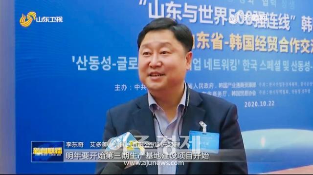 애터미, '중국 지방정부 협력 만족한다' [중국 옌타이를 알다((515)]