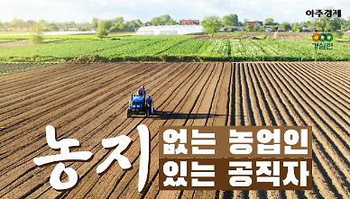 가짜 농부를 찾아라 농지 소유 고위공직자 719명, 3000평 이상 소유자는? [카드뉴스]