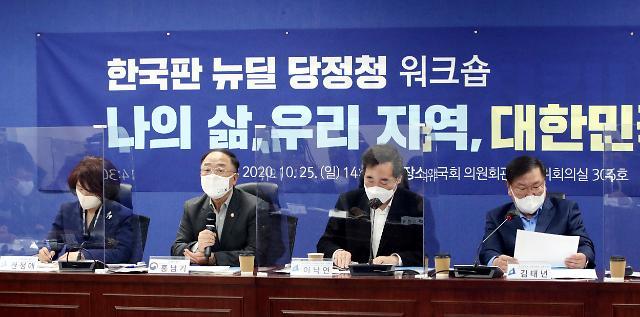 [한국판 뉴딜 중간점검] ②각종 비판에도 당청 '드라이브' 속도…국감 이후 '전운' 예고