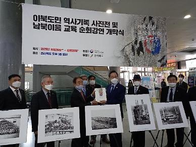 이북5도위원회, 봉오동·청산리 전투 100주년 기념 사진전 개최