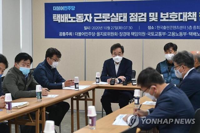 """이낙연 """"택배 산재율 평균의 4.5배…생활물류법 회기 내 처리"""""""