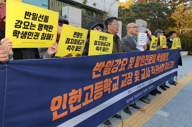 """""""반일 강요는 편향교육"""" 인헌고 졸업생 재판서 승소"""