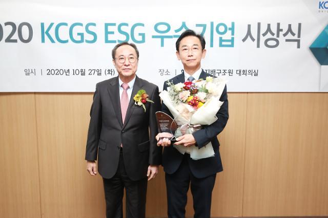 포스코인터내셔널, 'ESG 우수기업' 2년 연속 대상 수상