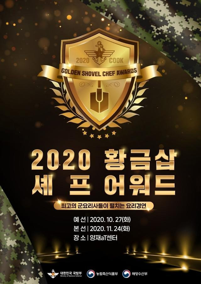 S. Korean defense ministry hosts open contest to pick top military chefs