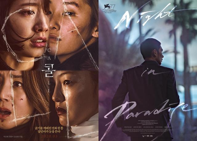 콜 낙원의 밤 승리호…극장 아닌 넷플릭스로 향하는 韓영화