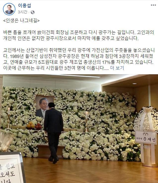 [포토] 공개된 이건희 회장 빈소 모습