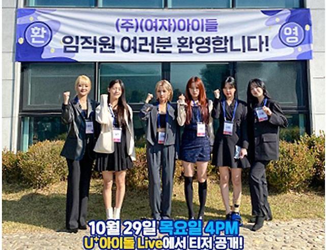아이돌Live, (여자)아이들의 체험예능 아이돌 워크숍 공개