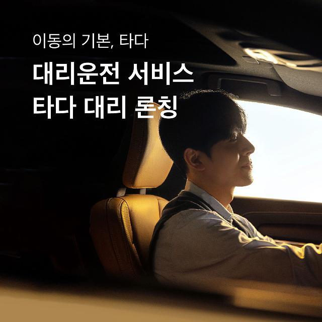 쏘카, '타다 대리' 오늘 정식 출시... 택시 호출도 베타 서비스 시작