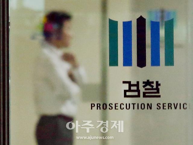 검찰, 옵티머스 로비 의혹 금감원 전 직원 조사…압수수색도 진행