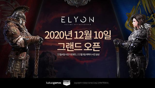 카카오게임즈 신작 PC MMORPG '엘리온', 12월 10일 출시... 유료 모델 적용