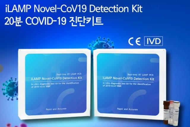 Paraguays main gateway to set up S. Koreas fast COVID-19 screening system