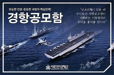 Differences over type of combat jets for S. Koreas first aircraft carrier