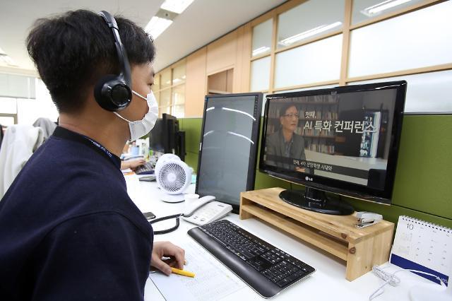 현대엔지니어링 AI기술 컨퍼런스 개최