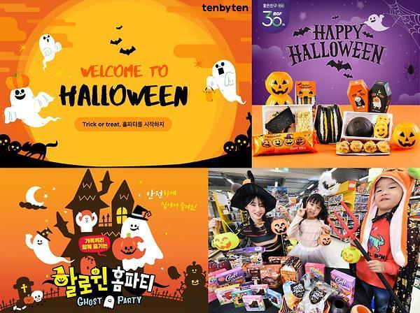 居家过万圣节成大势所趋 韩流通行业推新品顺势营销