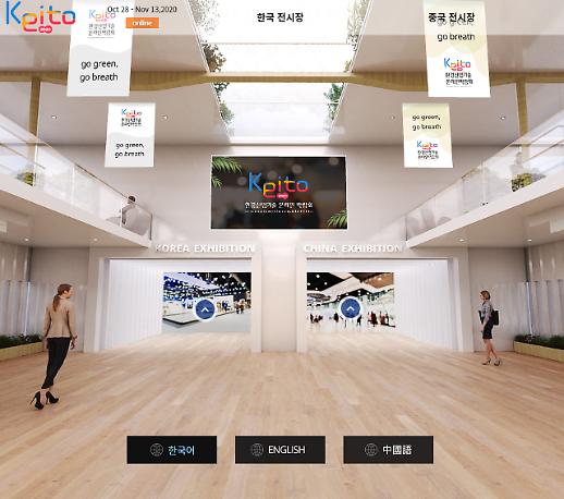 韩中环境产业技术网上博览会今日开幕