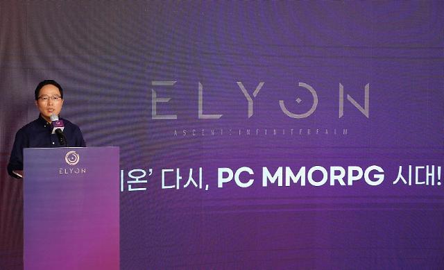 카카오게임즈 신작 PC게임 '엘리온' 12월 10일 출시.. 유료 이용권 구매 모델 도입(종합)