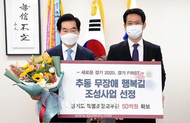 의정부 추동 무장애 행복길, 경기도 정책공모 최우수상
