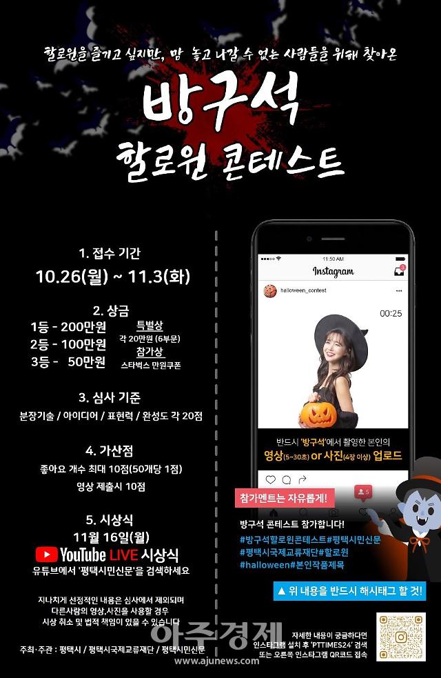 평택시 '2020 평택핼러윈축제' 개최.. 한ㆍ미 친선 축제 일환