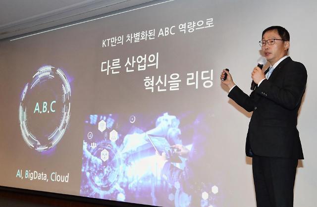 """구현모 KT 사장 """"상상 뛰어넘는 새로운 혁신, 대한민국 DX 이끄는 힘"""""""