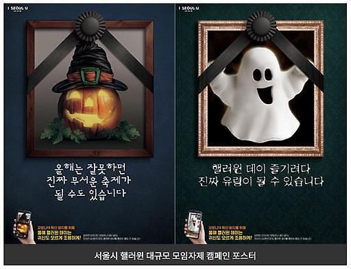 """防止万圣节期间新冠疫情再扩散 首尔市发布""""恐怖""""警示海报"""