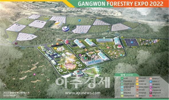 강원도, '2022 강원세계산림엑스포' 성공적 개최를 위한 업무협약 체결