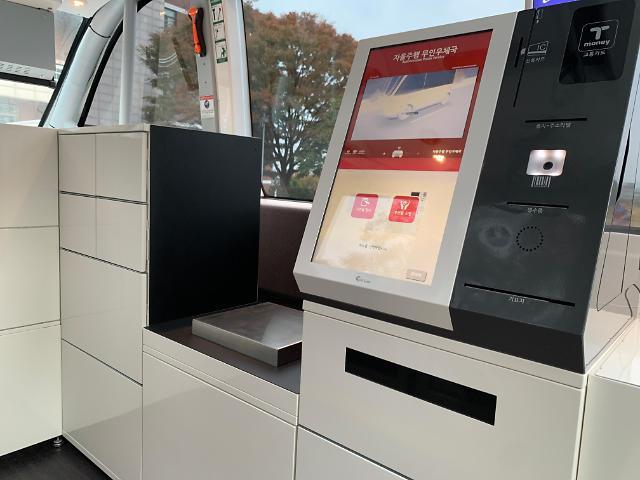 """코로나 이후의 우편서비스 모습은…""""자율주행차·로봇이 접수·배달"""""""