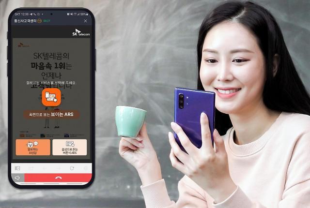 """AI 고객센터 성큼…SK텔레콤 """"보이스봇이 고객센터·연체 안내"""""""